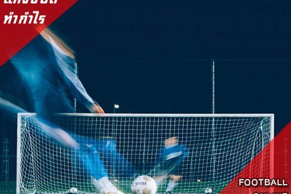 ระบบการแทงบอล