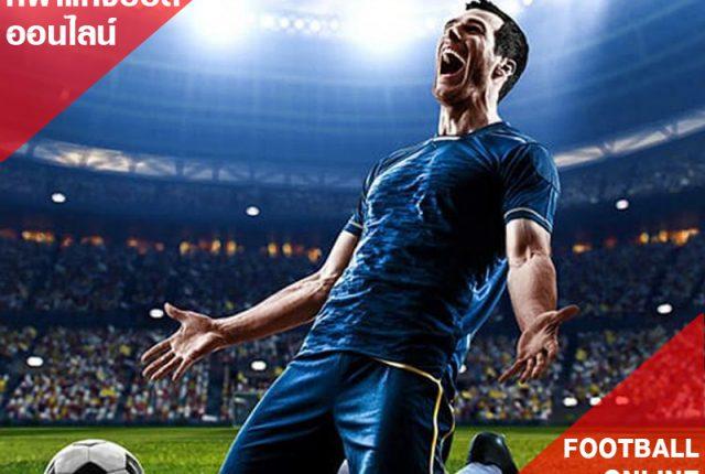 กีฬาแทงบอล